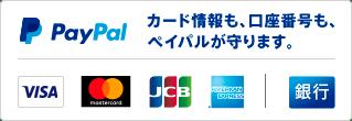 ペイパル カード情報も、口座番号も、ペイパルが守ります。 VISA, Mastercard, JCB, American Express, 銀行