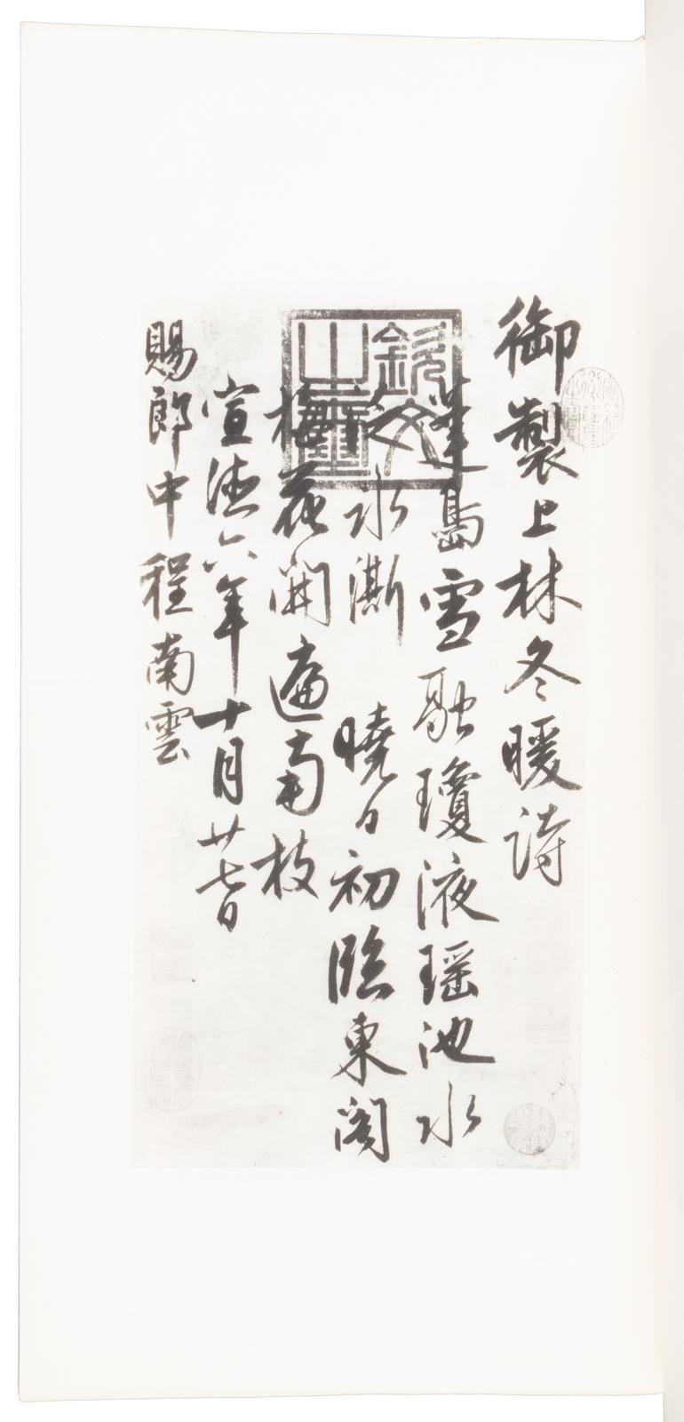 Ku Kung Shu Hua Chi [Collection of Chinese Paintings in