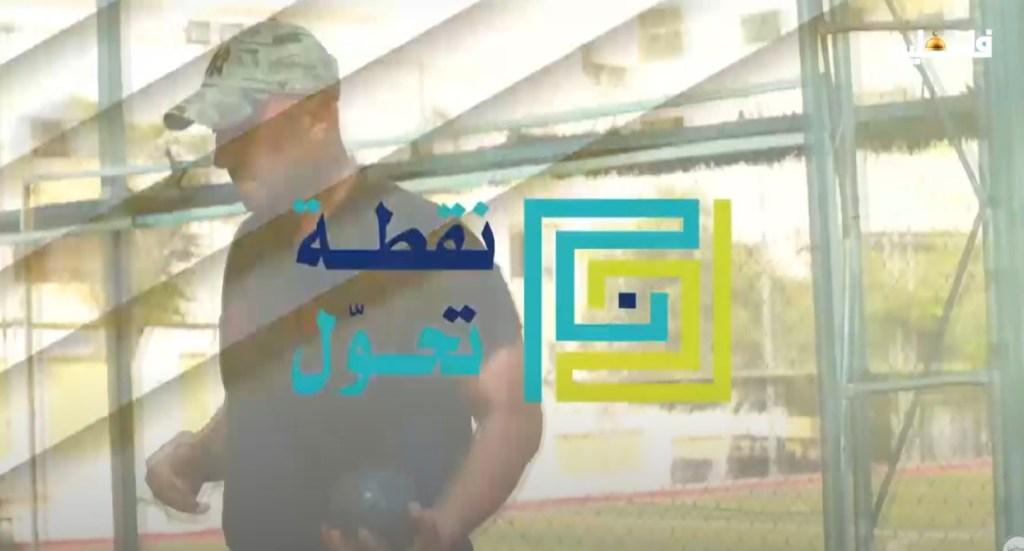 برنامج نقطة تحول- ضيف الحلقة المهندس أسامة شملخ صاحب إختراع مصعد لذوي الإعاقة