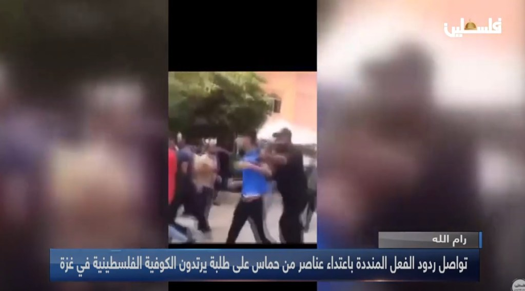 تواصل ردود الفعل المنددة باعتداء عناصر من حماس على طلبة يرتدون الكوفية الفلسطينية في غزة