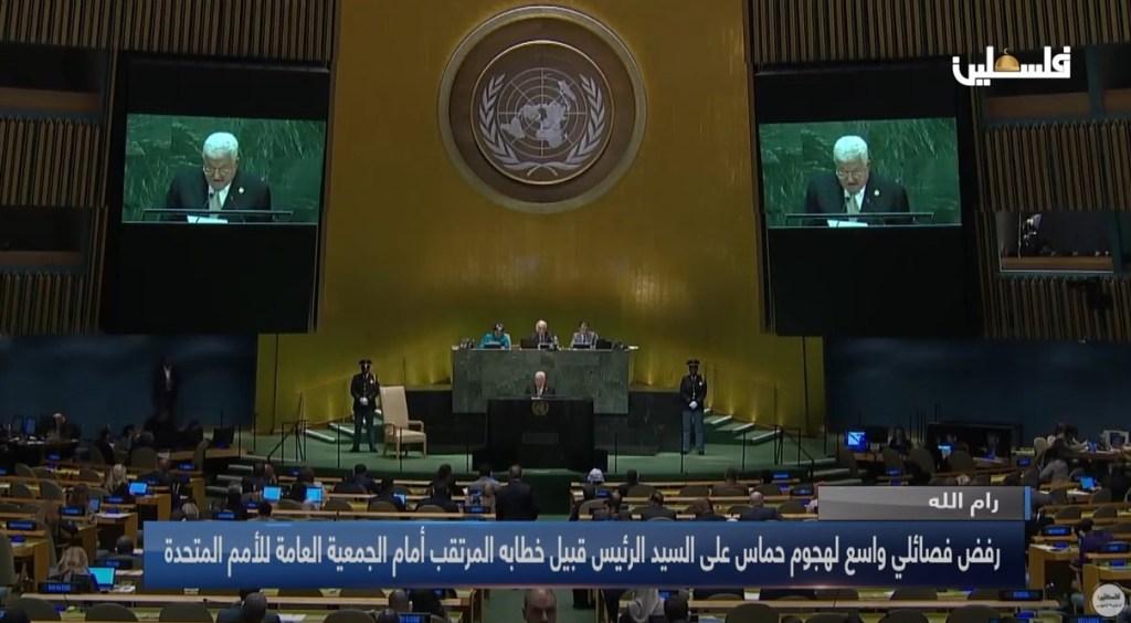 رفض فصائيلي واسع لهجوم حماس على السيد الرئيس قبيل خطابه المرتقب أمام الجمعية العامة للأمم المتحدة