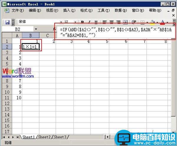 用Excel2003做九九乘法表的方法 - 電腦知識學習網