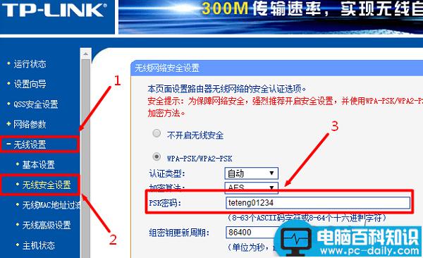 TP-Link路由器登錄密碼重置、查看WIFI密碼教程 - 電腦知識學習網
