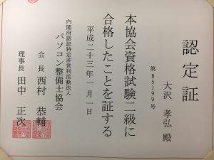 札幌パソコンかけこみ寺は内閣府認証パソコン整備士