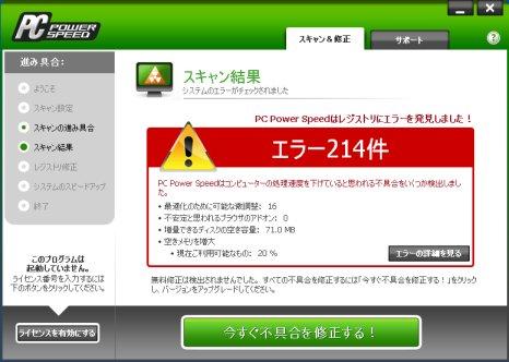 PC Power Speedというソフトの画面が急に表示されたら、それは詐欺ソフトなので削除が必要です