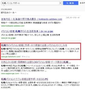 札幌パソコンかけこみ寺やYahoo検索結果第1位!
