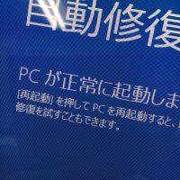 Windows10で急に自動修復が始まった