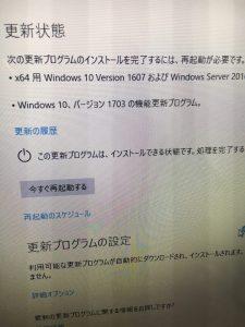 Windows10更新後WordやExcelファイルがPC上から消える症状