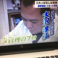パソコンかけこみ寺がHTBテレビに出演