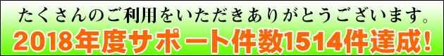 2019年札幌パソコン修理評判