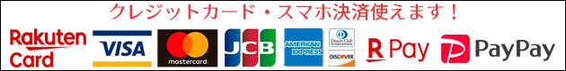 札幌パソコンかけこみ寺の修理やデータ復旧はクレジットカードとスマホ決済できます