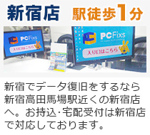 PC Fixs新宿店