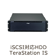 iSCSI対応HDD/TeraStation IS