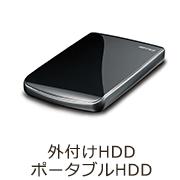 外付けHDD・ポータブルHDD