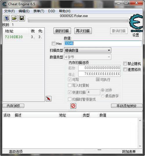 CE修改器中文版|Cheat Engine(CE修改器)v6.5中文漢化加強版 - 萬方軟件下載站