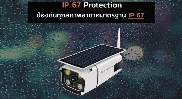 ip67 solar color ipcam