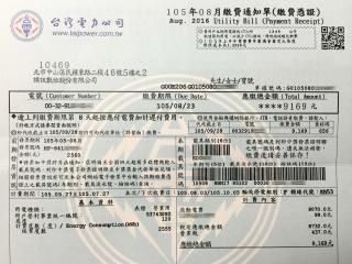 電費爆表》解放電費帳單,酷夏省電大作戰! - PCDIY! online