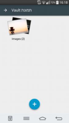 כספת התמונות לאחר ההעברה
