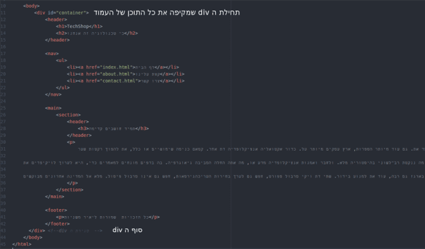 הקפת תוכן העמוד בתגית div עם id של container