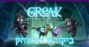 Graek - Memories of Azur