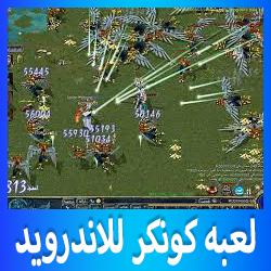 تحميل لعبة كونكر عربى للاندرويد مجانا