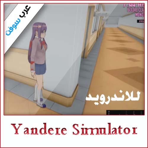 تحميل لعبة yandere simulator كاملة مجانا للكمبيوتر
