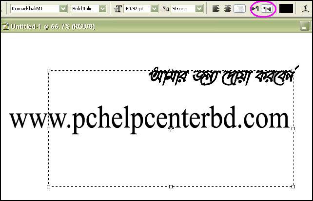 Photoshop bangla Typing 07