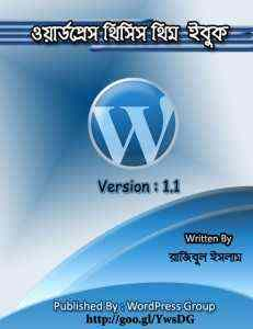 Thesis-Theme-bangla-ebook