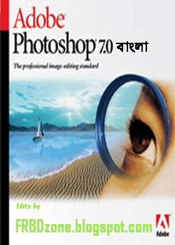 photoshop bangla e-book