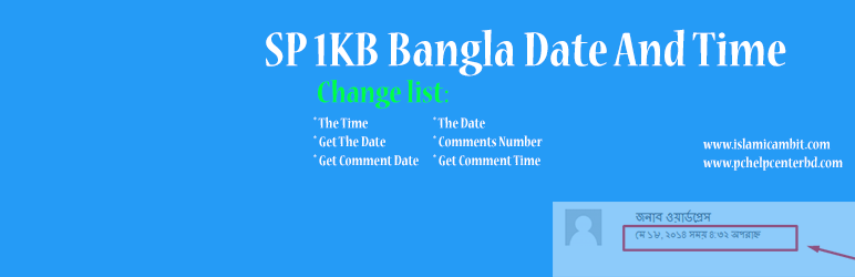 SP 1KB Bangla Date And Time