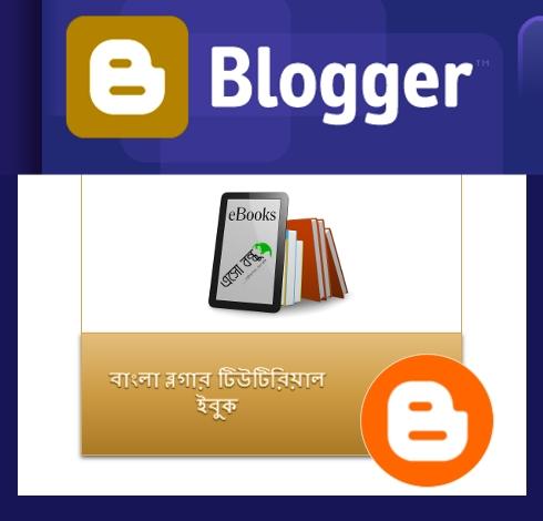 bangla-blogger-ebook