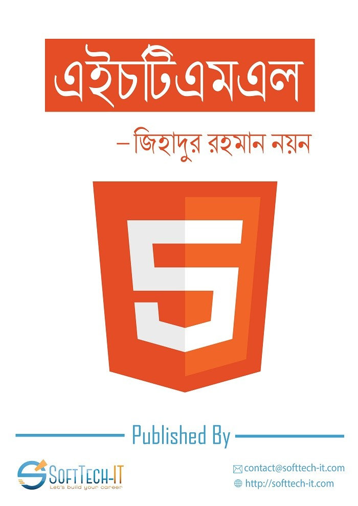 HTML5-Bangla-Ebook