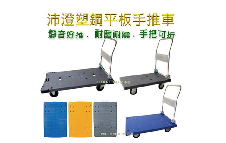 塑鋼平板手推車-沛澄塑膠箱 平板烏龜車 折把平板四輪手推車