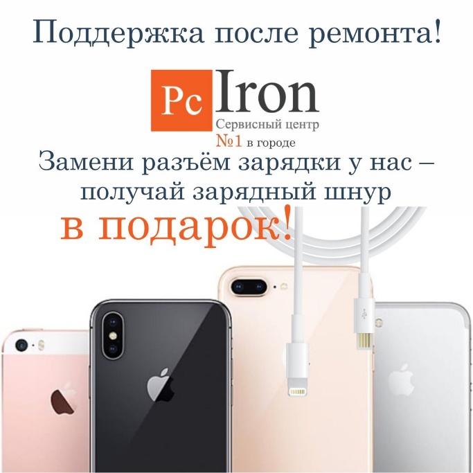 акционное предложение: замени разъем для зарядки в сервисном центре PcIron и получи зарядный шнур в подарок