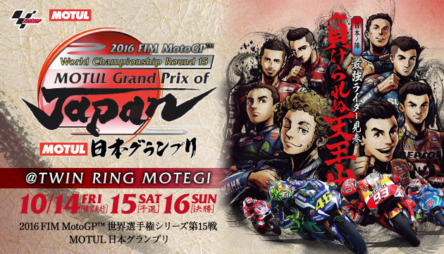 Horarios Gran Premio de Japón MotoGp