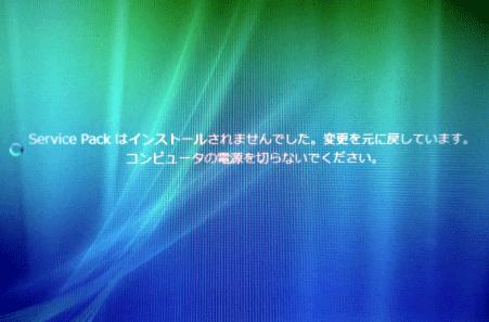 インストールされませんでした。Vista SP2
