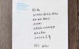 Meizu Pro 6 launch image