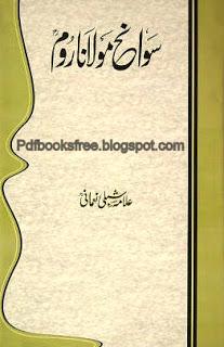 Sawaneh Maulana Room By Allama Shibli Nomani  Free Pdf Books
