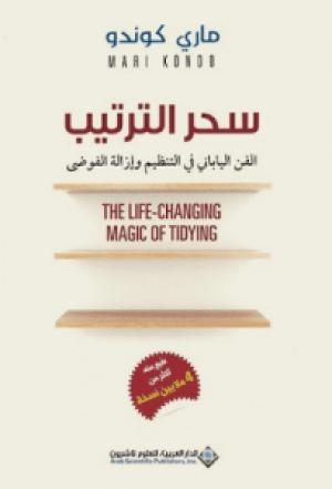 تحميل كتاب سحر الترتيب pdf