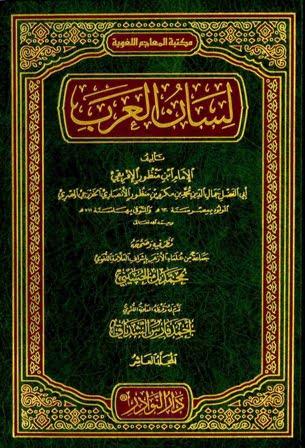 تحميل قاموس لسان العرب pdf مجانا
