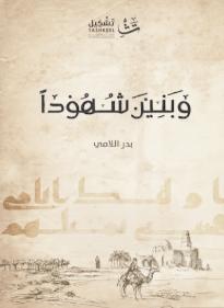 كتاب وبنين شهودا بدر اللامي pdf