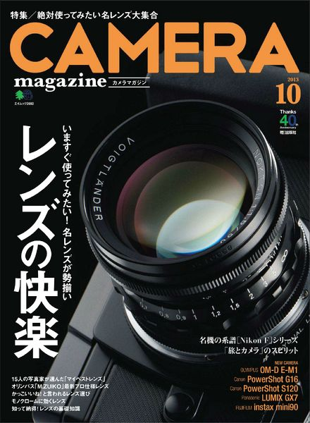image result for camera magazine inspiration for front cover