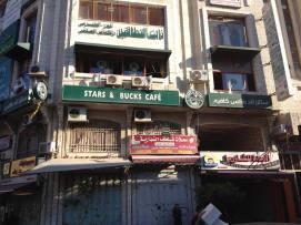 Stars & Bucks Café in Ramallah.  PC: Eddie Grove