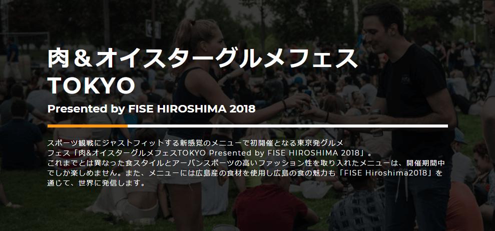 スポーツ観戦にジャストフィットする新感覚のメニューで初開催となる東京発グルメ フェス!肉&オイスターグルメフェスTOKYO Presented by FISE HIROSHIMA 2018