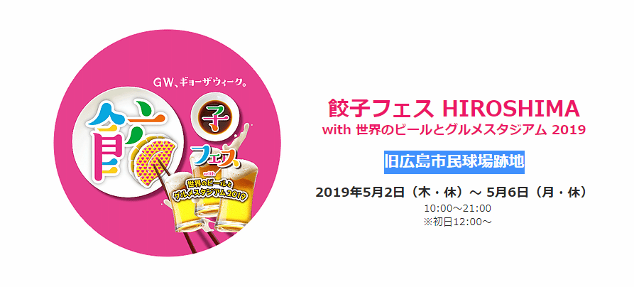 餃子フェス HIROSHIMA with 世界のビールとグルメスタジアム 2019