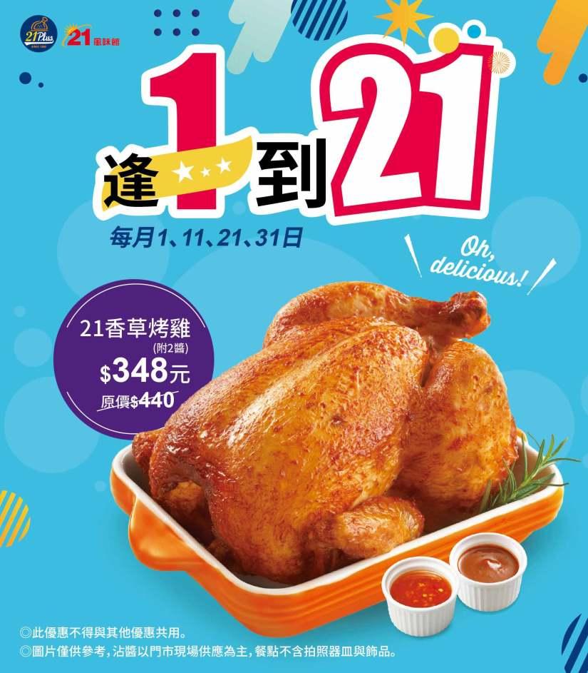 21世紀風味館》國民烤雞日,普天同慶吃烤雞》2021年每月1、11、21、31日 和您一起分享美味的幸福【2021/12/31 止】