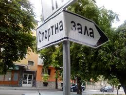 labirintul bulgaresc