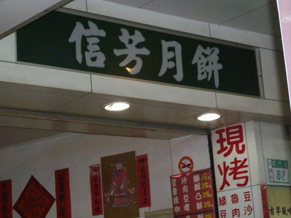 食記----信芳餅店---&--長興餅店(板橋豆沙餅pk賽) - JUSTYOU