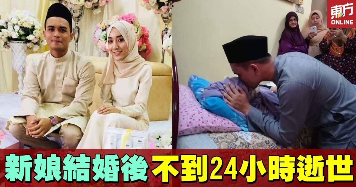 新娘結婚後不到24小時不幸逝世 - JUSTYOU