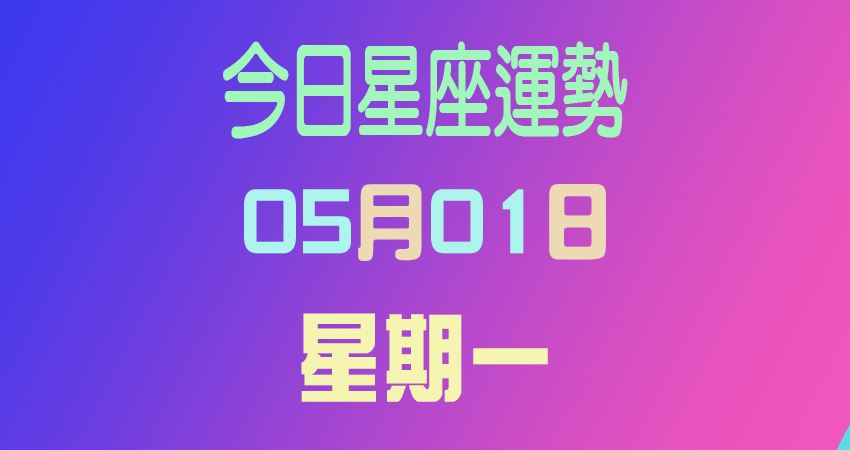 今日星座運勢〈05.01星期一〉 - JUSTYOU
